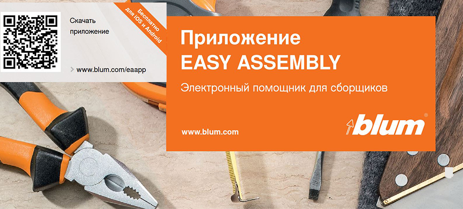 ���������� EASY ASSEMBLY - ����������� �������� ��� ���������